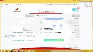 نمونه ثبت نام اینترنتی فروش فوری اعتباری پارس TU5