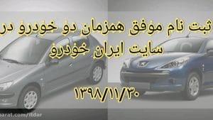ثبت نام موفق همزمان دو خودرو در سایت ایران خودرو