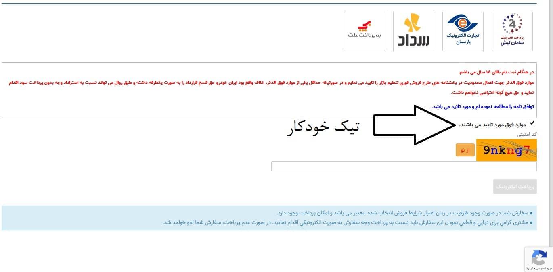 تیک خودکار ثبت نام ایران خودرو