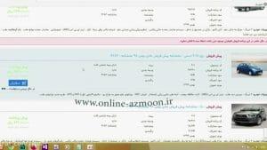 ثبت نام اینترنتی پیش فروش یکساله پژو 207