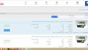 ثبت نام پیش فروش یکساله ایران خودرو پژو 206