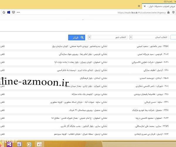انتخاب نمایندگی خودروهای ثبت نامی ایران خودرو