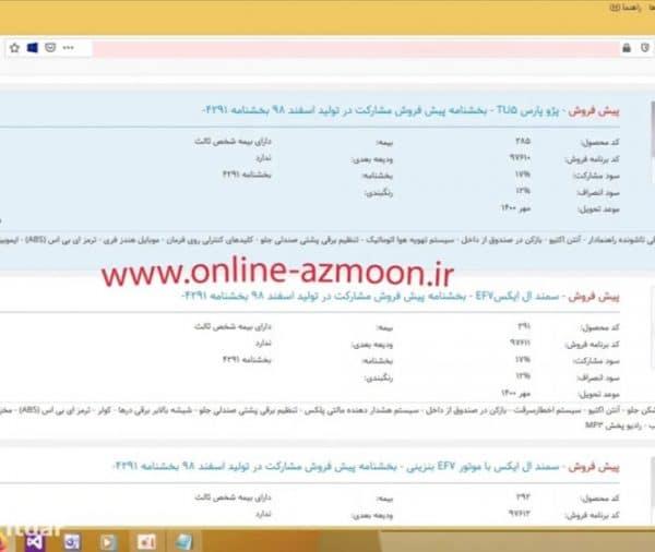 ثبت نام همزمان سه خودرو در سایت ایرانخودرو
