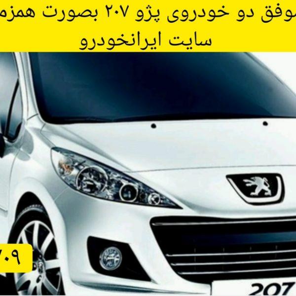 ثبت نام همزمان دو خودروی 207 در سایت ایران خودرو