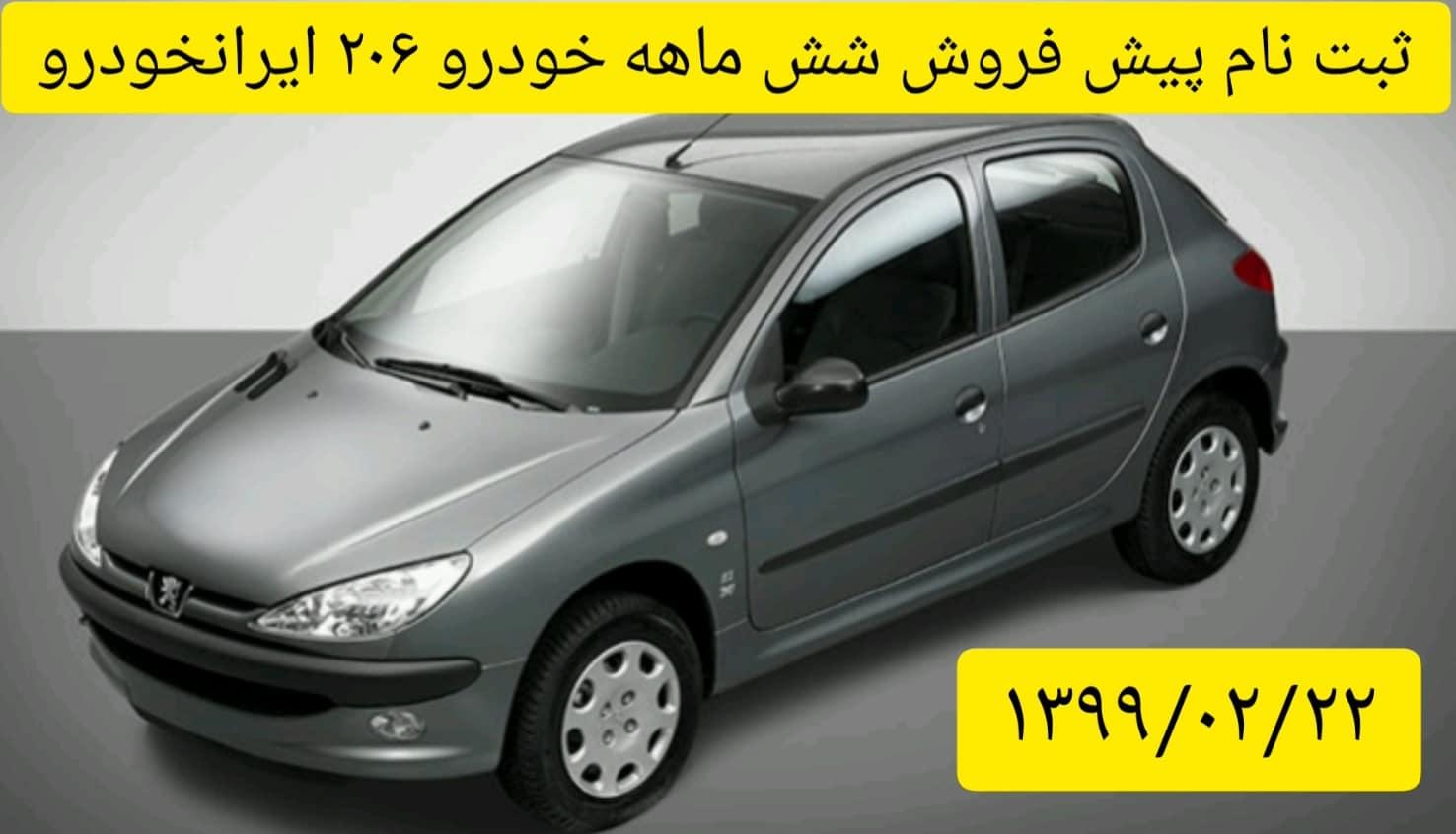 ثبت نام پیش فروش شش ماهه خودرو 206 ایرانخودرو