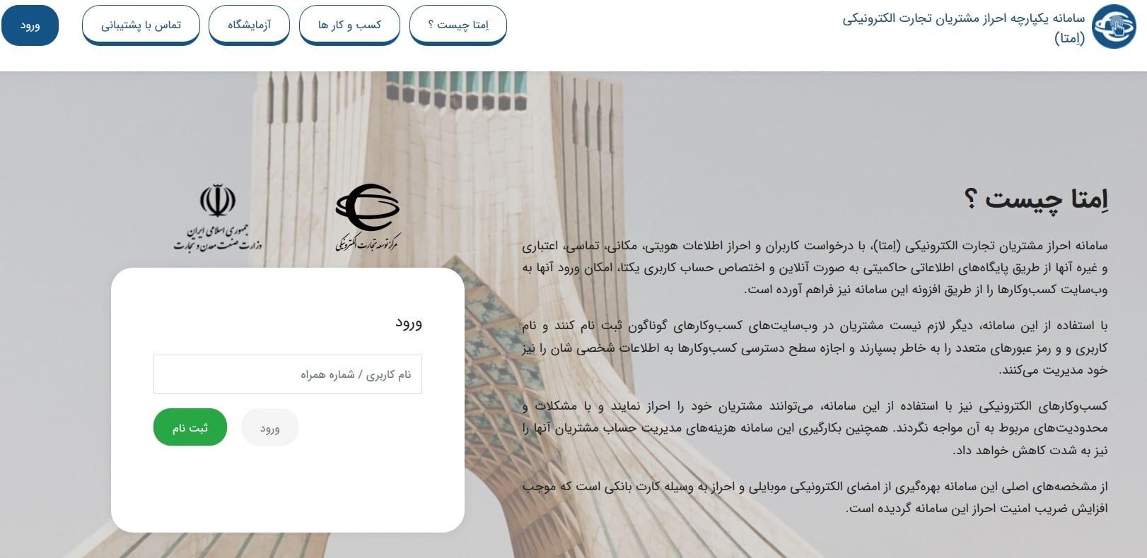 سامانه احراز هویت امتا جهت ثبت نام خودرو