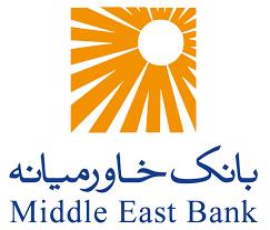 سوالات استخدامی بانک خاورمیانه