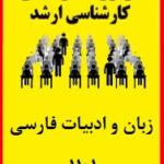 سوالات آزمون آزمایشی ارشد زبان و ادبیات فارسی