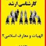 سوالات آزمون آزمایشی ارشد الهیات و معارف اسلامی