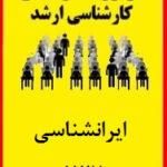 سوالات آزمون آزمایشی ارشد ایرانشناسی