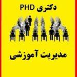 سوالات آزمون آزمایشی دکتری مدیریت آموزشی
